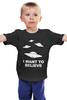 """Детская футболка классическая унисекс """"I Want to Believe (X-Files)"""" - нло, ufo, дэвид духовны"""