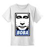 """Детская футболка классическая унисекс """"Вова Путин"""" - путин, putin, вова, самый вежливый из людей"""