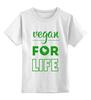 """Детская футболка классическая унисекс """"Vegan for life"""" - веган, vegan"""