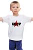 """Детская футболка """"СССР #1"""" - звезда, ссср, ussr, страна, россия"""