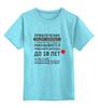 """Детская футболка классическая унисекс """"УК РФ, ст. 299"""" - навальный, навальный четверг, команда нвального"""