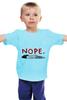 """Детская футболка классическая унисекс """"nope."""" - no, nope, fuckoff"""