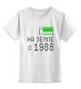 """Детская футболка классическая унисекс """"на Земле с 1988"""" - на земле с 1988"""