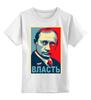 """Детская футболка классическая унисекс """"Путин """" - арт, путин, putin, власть, authority"""