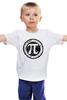 "Детская футболка ""День числа ПИ"" - математика, физика, 14 марта, число пи"