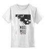 "Детская футболка классическая унисекс ""Mad Max / Безумный Макс"" - череп, mad max, безумный макс, kinoart, том харди"