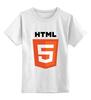 """Детская футболка классическая унисекс """"HTML 5"""" - html, хтмл"""