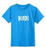 """Детская футболка классическая унисекс """"С логотипом kod"""" - музыка, рэп, исполнители, kodmc"""