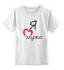 """Детская футболка классическая унисекс """"Люблю мужа"""" - любовь, i love, люблю мужа"""