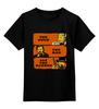 """Детская футболка классическая унисекс """"Джанго (Django)"""" - пародия, фокс, тарантино, джанго, ди каприо"""