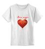 "Детская футболка классическая унисекс ""Ман туро"" - любовь, арт, сердечка, ман туро"