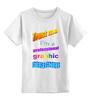 """Детская футболка классическая унисекс """"Trust me, I'm a professional graphic designer"""" - прикол, дизайнер, профессионал, доверься"""