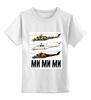 """Детская футболка классическая унисекс """"МИ МИ МИ by Hearts of Russia"""" - россия, вертолет, мимими, karavaev, ми"""