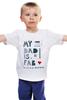 """Детская футболка классическая унисекс """"Мой отец потрясающий (My dad is fab)"""" - папа, отец, father, dad, батя"""