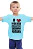 """Детская футболка """"Я ЛЮБЛЮ РОССИЮ (1)"""" - города, россия, russia"""
