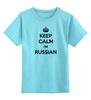 """Детская футболка классическая унисекс """"Keep Calm art"""" - русский, патриот, россия, russian, keep calm"""