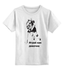 """Детская футболка классическая унисекс """"Женский хоккей"""" - прикольные, женский хоккей, women's hockey, play like a girl"""