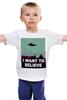 """Детская футболка """"Хочется верить..."""" - космос, инопланетяне, нло, секретные материалы, пришельцы"""