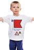 "Детская футболка классическая унисекс ""Bravo (B), флаг МСС (eng)"" - море, парус, яхтинг, мсс, boatstyle"