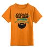 """Детская футболка классическая унисекс """"Мужская футболка с принтом от idiotstile"""" - idiotstile"""