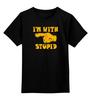 "Детская футболка классическая унисекс ""I'm with stupid"" - i m with stupid, идиот, придурок, я с придурком, i'm with stupid"