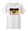 """Детская футболка классическая унисекс """"Российская Империя"""" - герб, орёл, флаг, империя, российская империя"""