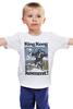 """Детская футболка классическая унисекс """"King Kong"""" - обезьяна, кинг конг, king kong, кинг-конг"""