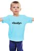 "Детская футболка ""BODY Tag"" - html, body, сайты, веб"