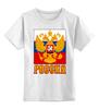 """Детская футболка классическая унисекс """"Россия герб"""" - патриот, флаг, родина, триколор, горжусь"""
