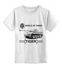 """Детская футболка классическая унисекс """"WOT Tiger"""" - tiger, world of tanks, танк, tank, wot"""