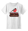 """Детская футболка классическая унисекс """"Winter is coming"""" - новый год, игра престолов, game of thrones, снегирь, зима близко"""