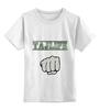 """Детская футболка классическая унисекс """"Хай-тек, Кулак."""" - кулак, металлический, хай-тек"""