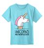 """Детская футболка классическая унисекс """"Unicorn (Единорог)"""" - unicorn, единорог"""
