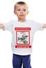 """Детская футболка классическая унисекс """"Столичная водка. Убей свой мозг!"""" - водка, джек дениелс, антиалкогольный плакат, столичная водка"""