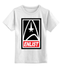 """Детская футболка классическая унисекс """"Звездный Путь (Star Trek)"""" - star trek, звездный путь"""