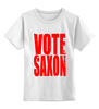 "Детская футболка классическая унисекс ""Vote Saxon (Doctor Who)"" - doctor who, доктор кто, vote saxon"