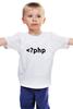 """Детская футболка классическая унисекс """"PHP Tag"""" - программирование, php, кодер"""
