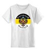 """Детская футболка классическая унисекс """"Российская Империя"""" - россия, герб, флаг, империя, российская империя"""