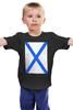 """Детская футболка классическая унисекс """"Андреевский флаг"""" - ссср, море, россия, флот, вмс"""