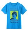 "Детская футболка классическая унисекс ""Pumping Iron "" - арнольд шварценеггер, pumping iron, качай железо, мистер олимпия"
