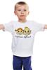 """Детская футболка """"Третьим будешь?"""" - еда, дети, для девочек, для мальчиков, веселые, зверюшки, мулльтики"""