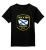 """Детская футболка классическая унисекс """"Северный Флот"""" - россия, флот, северный флот"""