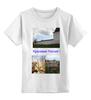 """Детская футболка классическая унисекс """"Боровск"""" - города, россия, путешествия"""