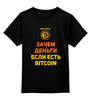 """Детская футболка классическая унисекс """"Bitcoin Club Collection - Satoshi Nakamoto"""" - текст, bitcoin, биткойн, bitcoinclub"""