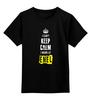 """Детская футболка классическая унисекс """"Сотрудник Enel"""" - keep calm, keepcalm, enel, энель, энел, компании"""