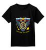 """Детская футболка классическая унисекс """"""""Царствуй на страх врагам!"""""""" - путин-царь, путин, putin"""