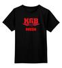 """Детская футболка классическая унисекс """"KGB Russia"""" - russia, путин, putin, кгб, kgb"""