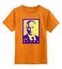 """Детская футболка классическая унисекс """"Мой Путин"""" - россия, путин, президент, putin, кремль, мой путин"""