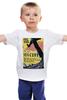 "Детская футболка ""старый плакат"" - ретро, плакат, афиша, ретро фильм, старые фильмы"