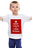 "Детская футболка классическая унисекс ""KEEP CALM AND LOVE RUSSIA"" - россия, russia, путин, putin, designministry"